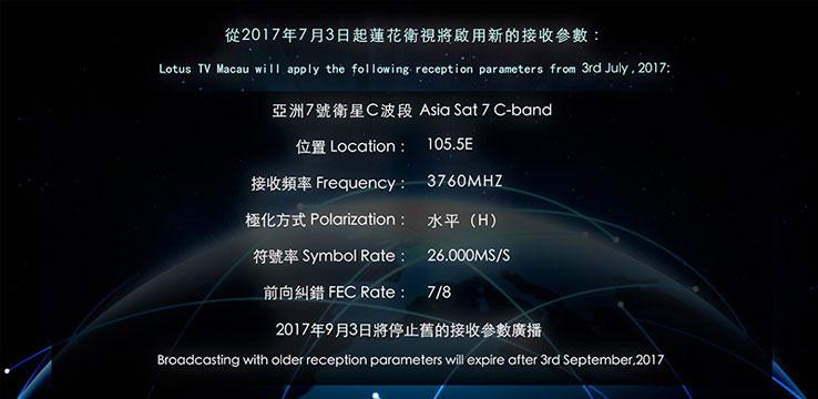 Lotus Macau TV - English movie schedule @ 105 5E - Our Dreambox